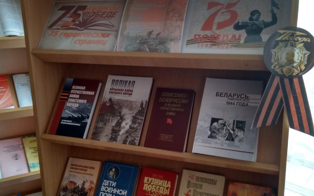 Книжная выставка к 75 -летию Победы