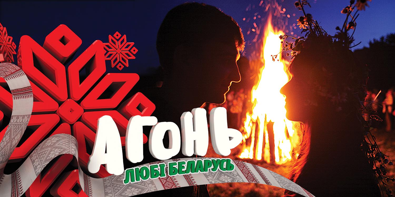 Agon_-Lyubi-Belarus_