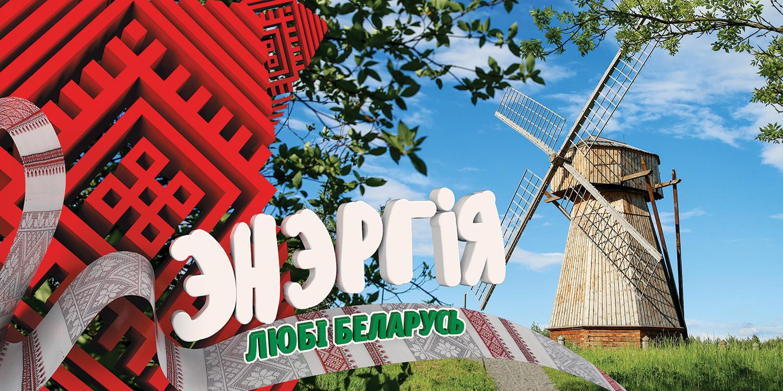 Energiya-Lyubi-Belarus_