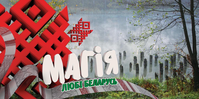 Mahija-Lyubi-Belarus_