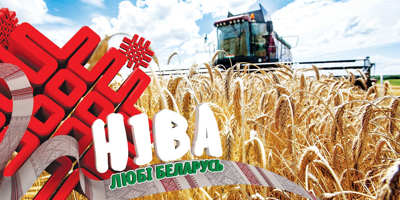 Niva-Lyubi-Belarus_