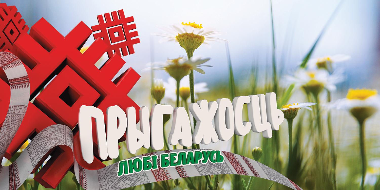 Pryhažosć-Lyubi-Belarus_