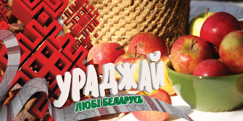 Uradžaj-Lyubi-Belarus_