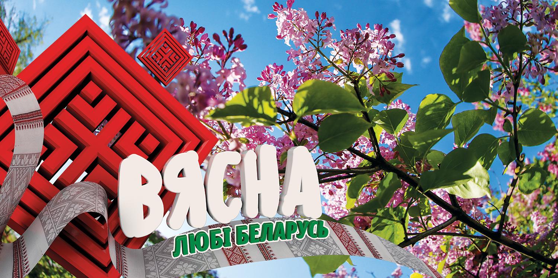 Viasna-Lyubi-Belarus_