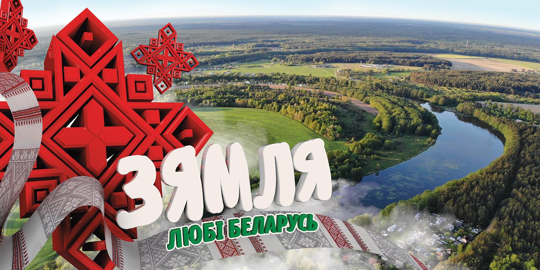Ziamlia-Lyubi-Belarus_