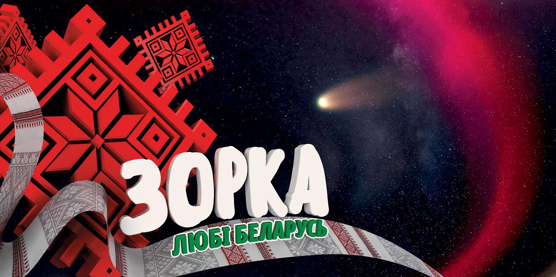 Zorka-Lyubi-Belarus_