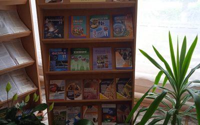 Книжная выставка «Мир знаний открывает книга»