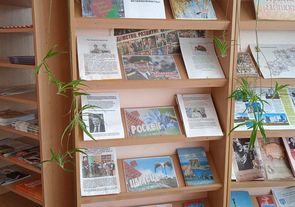 """Выставка: """"Беларусь – единая: единство, развитие, независимость"""""""