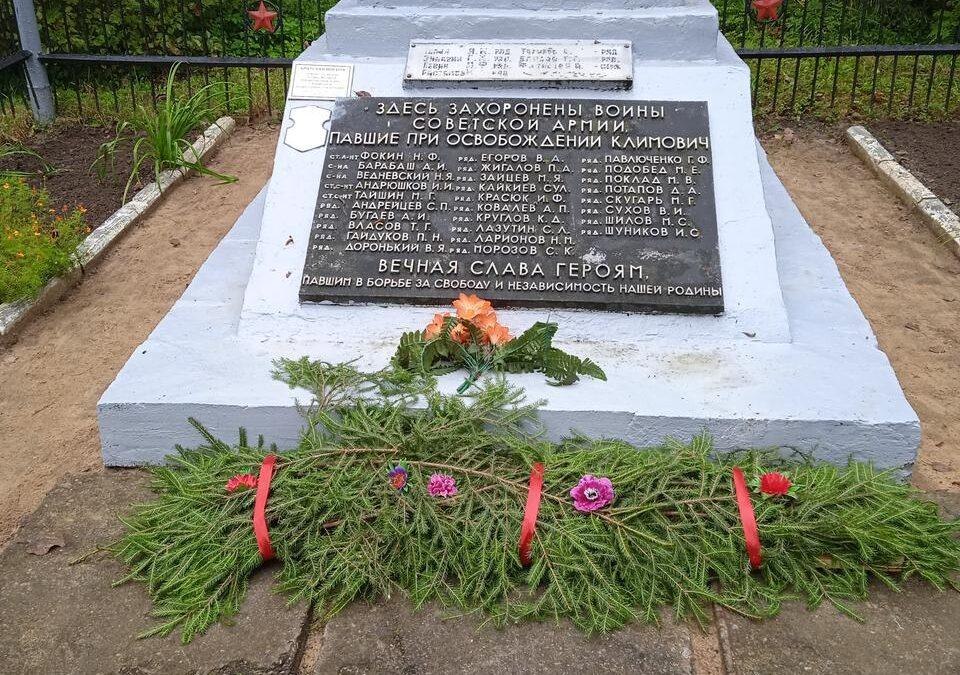78-я годовщина освобождения Климовичского района от немецко-фашистских захватчиков.